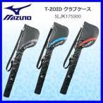 ゴルフバッグ MIZUNO ミズノ T-ZOID ティーゾイド クラブケース 5LJK175300【2017】