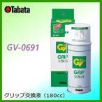 ゴルフ用品 タバタ グリップ交換液 180cc  GV-0691【2016継続】