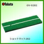 ゴルフ練習用マット タバタ ショットマット282 GV-0282【2016継続】