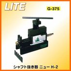 ゴルフ工具 LITE ライト シャフト抜き器 ニューH-2 G-375【2016継続】