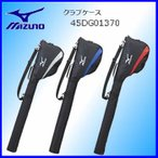 ゴルフバッグ ミズノ MIZUNO メンズ クラブケース(5〜6本入れ) 45DG-01370【2016継続】