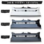 ハイエース 200系 ハイエース レジアスエース 4型 5型 6型 ワイドボディ用 ナロー フロント グリル 純正タイプ