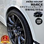 ハイエース200系 スタイリッシュフェンダー 車検対応品 標準・ワイドボディ車対応 オーバーフェンダー レジアスエース 塗装済み商品 070・209