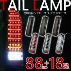 ハイエース レジアスエース 200系 テールランプ ファイバーテールルック バーライト内蔵 左右セット (インナークロームメッキ×スモークカバー)