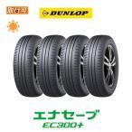 ダンロップ ENASAVE EC300+ 185/55R16 83H サマータイヤ 4本セット