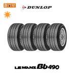 ダンロップ LE MANS Bb490 165/60R12 70H サマータイヤ 4本セット