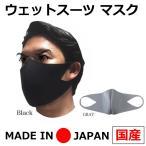 ウェットスーツマスク フェイスマスク 国内生産品