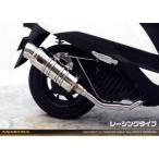 リード125(LEAD)EBJ-JF45 SHタイプマフラー レーシングタイプ ASAKURA(浅倉商事)