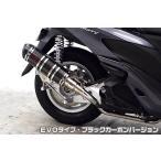 トリシティ125(TRICITY125)SE82J DDRタイプマフラー EVOタイプ ブラックカーボンバジョン ASAKURA(浅倉商事)