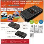 【セール特価】コムテック×デイトナ MOTO GPS レーダー イージー RADAR EASY(車・バイク兼用GPS 防水レーダー)最新データ無料ダウンロード仕様 デイトナ