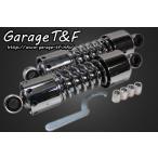グラストラッカー/ビッグボーイ ツインサスペンション280mm(メッキ) ガレージT&F