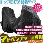 【セール特価】VFR800X ブラックバイクカバー アドベンチャー専用 トップボックスタイプ DAYTONA(デイトナ)