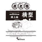 虎の巻 Vol.4(腰上編) 横型エンジンボアアップキット用  KITACO(キタコ)