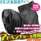 【セール特価】XT1200ZE SUPER TENERE ブラックバイクカバー アドベンチャー専用 ボックス未装着タイプ DAYTONA(デイトナ)