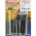CB750(92〜08年) オイルフィルター カートリッジ式 ブラック TOHTAN(東単)