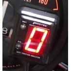 CB1300SF(03年〜)ABS車共通 SPI-H09 シフトポジションインジケーター車種専用キット PROTEC(プロテック)