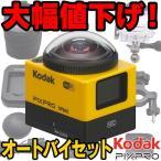 KODAK(コダック)PIXPRO アクションカメラ SP360 オートバイセット DAYTONA(デイトナ)