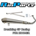 ズーマー(ZOOMER) Breathing GP Racingマフラー RinParts(リンパーツ)