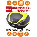 V47NNTFL(TECH 蛍光イエロー塗装/カーボン調パネル) GIVI(ジビ)