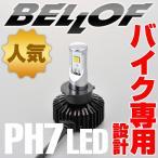LEDヘッドランプバルブ フォース・レイ PH7 DAYTONA(デイトナ)