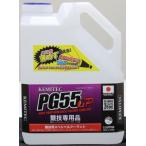 PG55GP 競技専用高性能グランプリクーラント 2.2リットル(2.2L) KEMITEC(ケミテック)
