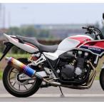 CB1300SF・SB(14年〜) スリップオンマフラー ワイバン クロスオーバルチタンドラッグブルー r's gear(アールズギア)