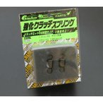 アプリオ(APRIO) 強化クラッチスプリング chameleon(カメレオンファクトリー)