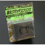 アプリオ(APRIO)タイプ2 強化クラッチスプリング chameleon(カメレオンファクトリー)