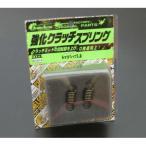レッツ(Let's)/2 強化クラッチスプリング chameleon(カメレオンファクトリー)