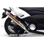 TMAX530(SJ12J・SJ091・SJ092) TTRタイプマフラー GPタイプ グラデーションチタンバージョン ASAKURA(浅倉商事)