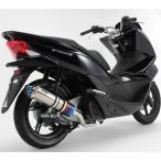 【セール特価】PCX150(KF18) R-EVO(レーシングエヴォ)マフラーSP チタンサイレンサー(JMCA) BMS-R(ビームス)