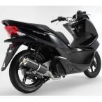 【セール特価】PCX150(KF18) SS300カーボンマフラーSP(JMCA) BMS-R(ビームス)