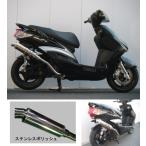 シグナスX A/Fセンサー付(台湾5期以降) スクデット・パイプ WJ-R ステンレスポリッシュ ウインドジャマーズ