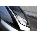 シグナスX(CYGNUS-X)SE12J ヘッドライトアイライン カーボン製(黒) M-DESIGN(エムデザイン)