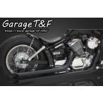 ドラッグスター250(DRAGSTAR) ロングドラッグパイプマフラー(ブラック)タイプ1 ガレージT&F