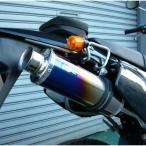 【セール特価】Dトラッカー(D-TRACKER)〜07年 SS300チタンマフラー アップタイプ スリップオン BEAMS(ビームス)