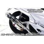 ショッピングアニバーサリー2010 アニバーサリーマフラースポーツタイプブラックカーボン ウイルズウィン(WirusWin) PCX125(EBJ-JF28)2010年〜