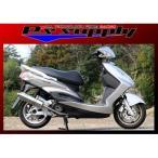 スタイナーマフラー P's SUPPLY(ピーズサプライ) シグナスX(CYGNUS-X)09〜 A/Fセンサー付き車
