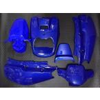 ビーウィズ(BWS100) 外装6点セット(ブルー) KN企画