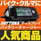 Yahoo!バイク用品・パーツのゼロカスタム【セール特価】ディスプレイバッテリーチャージャー DAYTONA(デイトナ)