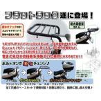 GSR250(GW250 Inazuma)13年 フラットラック ブラック VENTURA(ベンチュラ)