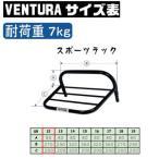 Ninja250R(ニンジャ)08〜12年 スポーツラック ブラック VENTURA(ベンチュラ)