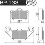 エコスポーツパッド BP-133 フロントディスク プロジェクトミュー(Project μ) エリミネーター250/SE/LX 年式:87‐97年 シングルディスク
