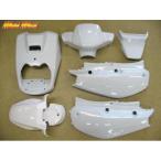 外装セット(ホワイト) MAD MAX(マッドマックス) ビーウィズ(BWS50・100)(SA02J)・(4VP)