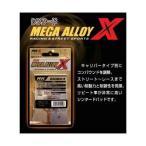 GSX750 MA-X(メガアロイXブレーキパッド)リア809 RK