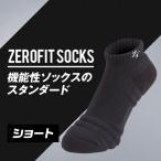 ゼロフィット ソックス ショート スポーツ ゴルフ 男女兼用 イオンスポーツ ZEROFIT 靴下 ネコポス便可能