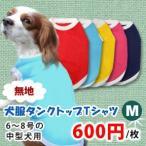犬服夏用無地タンクトップTシャツ中型犬用M(6~8号)