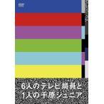 6人のテレビ局員と1人の千原ジュニア (DVD) 新品