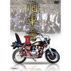 THE 旧車會II (DVD) 新品