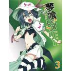 夢喰いメリー 3(初回限定特典 ねんどろいどぷち(メリー・ナイトメア)付き) (DVD) 新品